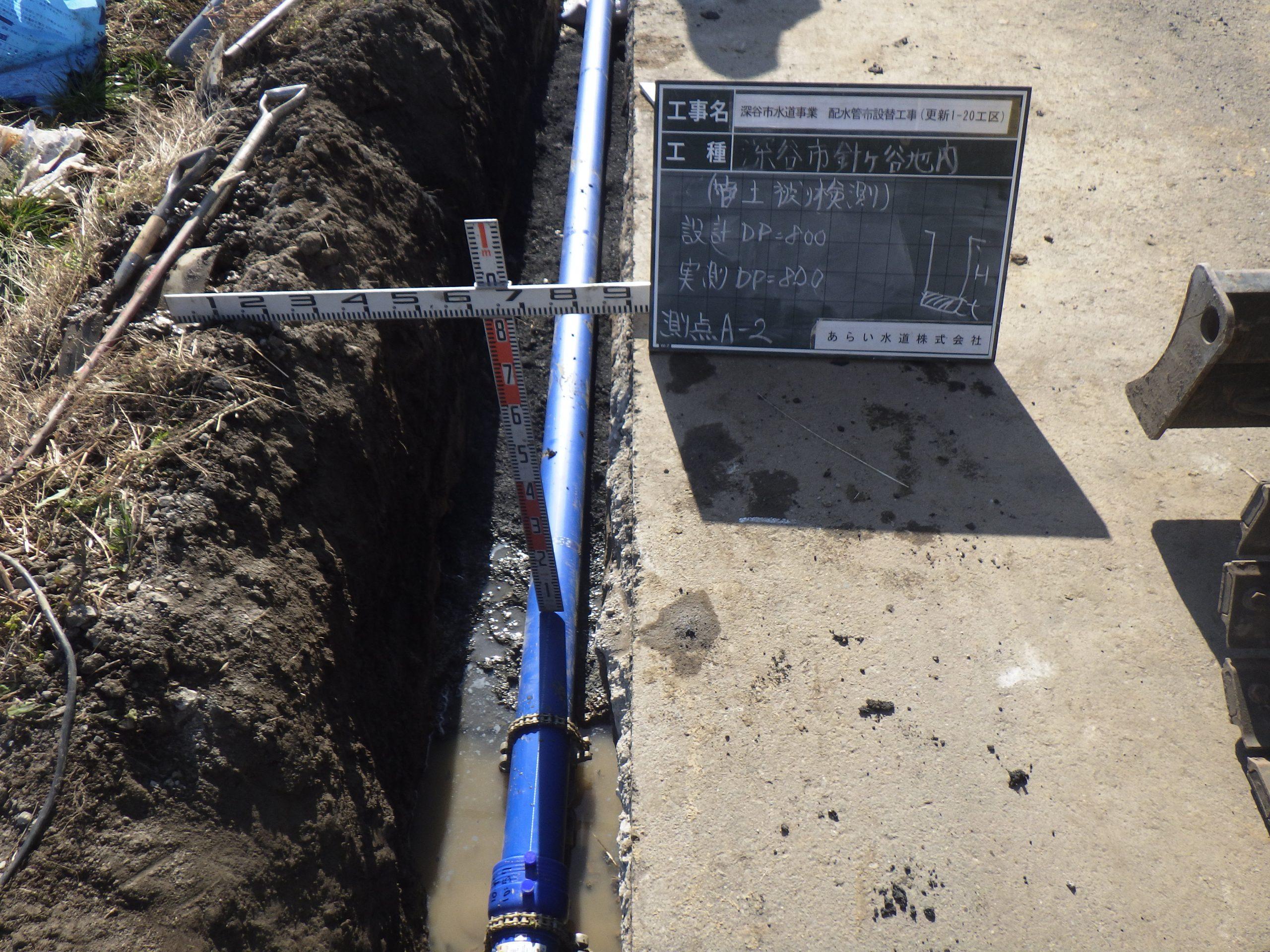 水道管布設状況